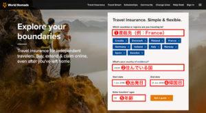 World Nomads (ワールドノマド)日本語解説1
