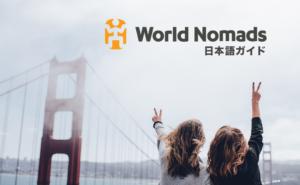 World Nomads ワールドノマド日本語ガイド