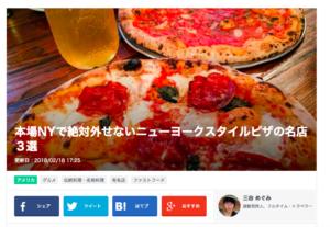 たびねす ニューヨーク ピザ