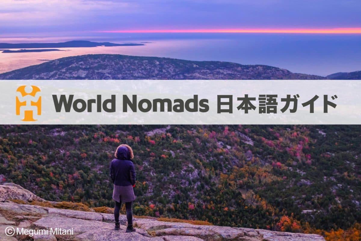 World Nomads 日本語ガイド(c)Megumi Mitani