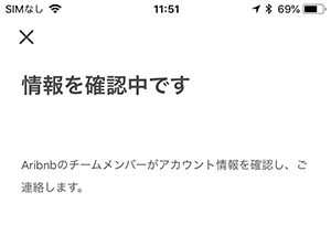 airbnbアカウントロック
