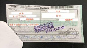 receipt (c)Megumi Mitani