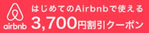 airbnb 3700円割引クーポン