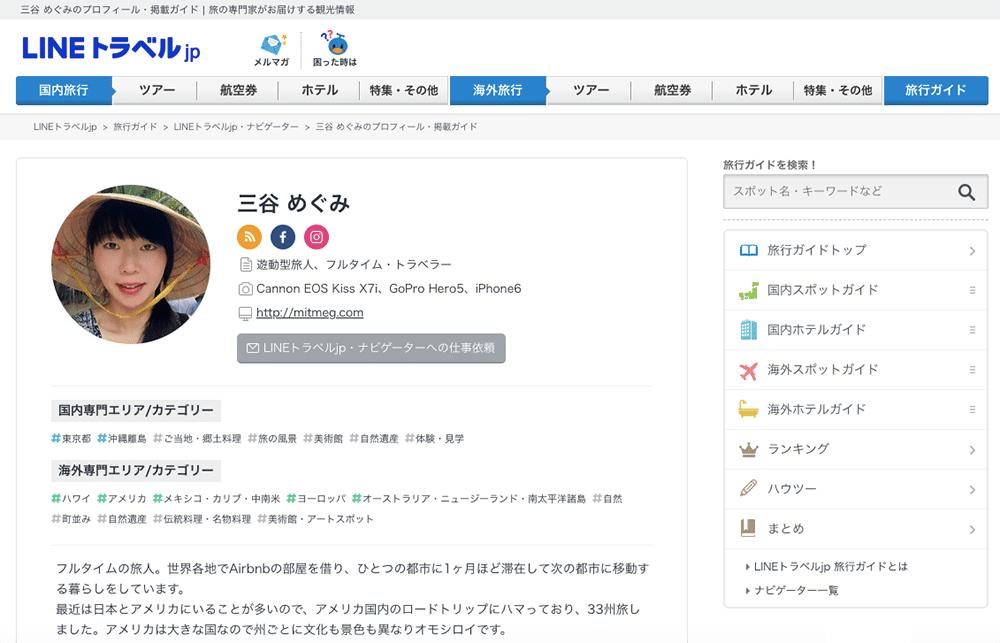 line-traveljp (c)Megumi Mitani