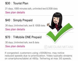 eSIM-Tmobile (c)Megumi Mitani
