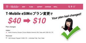eSIM-planchange(c)Megumi Mitani