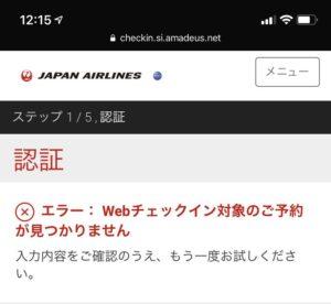 bye-jal-(C)Megumi Mitani