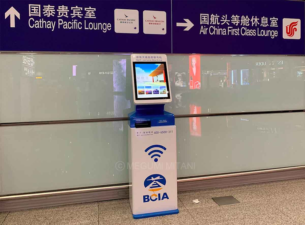 北京国際空港(c)Megumi Mitani