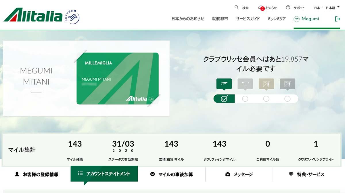 Alitalia(c)Megumi Mitani
