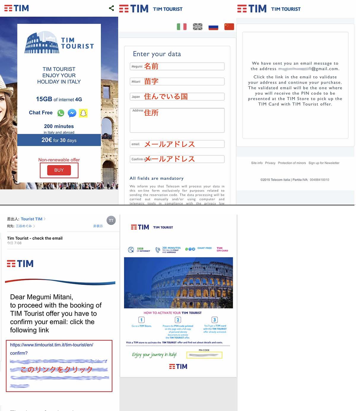 Italy-TIM-tourist-SIM(c)Megumi Mitani