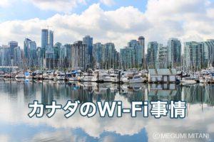 カナダのWi-Fi事情