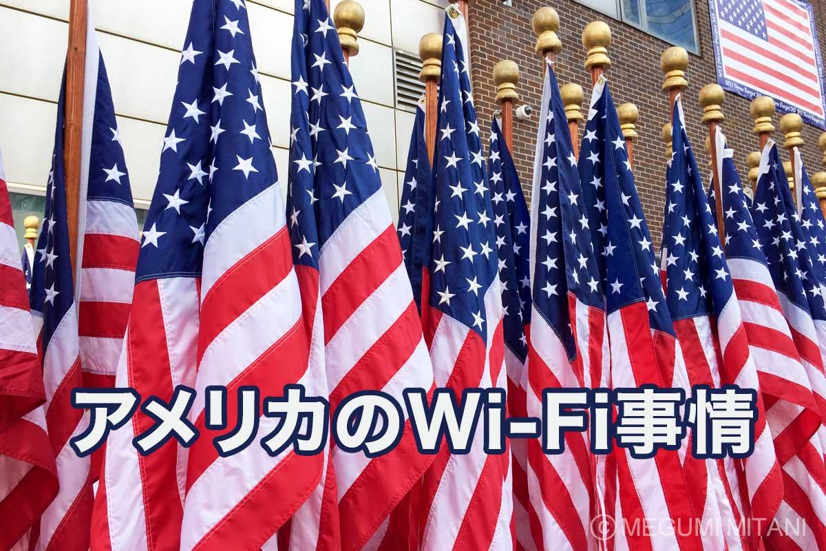 アメリカのWi-Fi事情