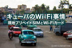キューバの現地SIMとWi-Fi