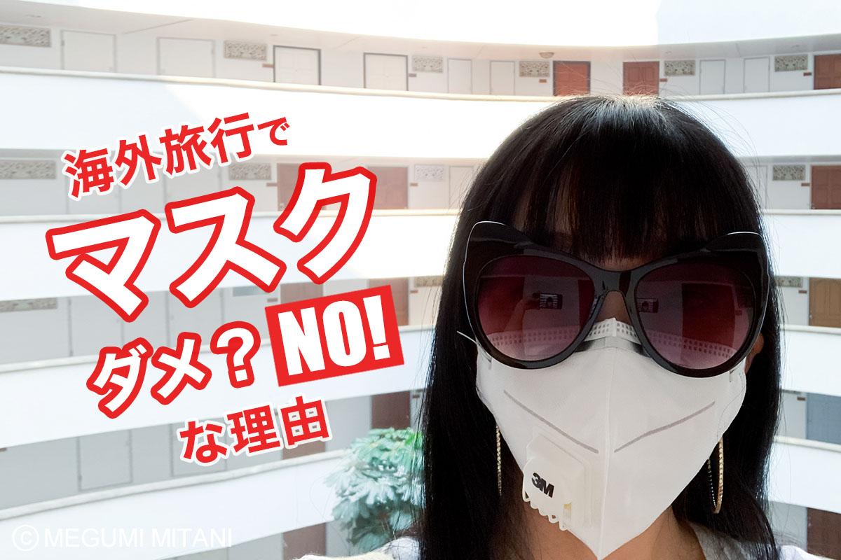 海外旅行でマスクを着けない方が良い理由