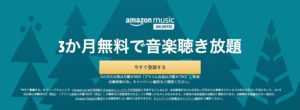 Amazon Music無料体験