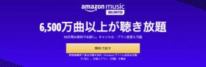 amazon music 無料