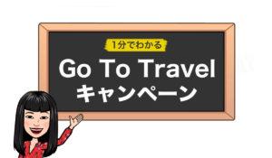 1分でわかる!Go To Travelキャンペーン