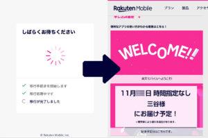 Rakuten UN-LIMIT V申込方法(c)Megumi Mitani