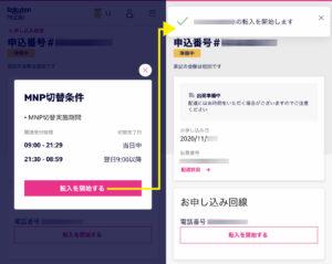 Rakuten UN-LIMIT V移管方法(c)Megumi Mitani