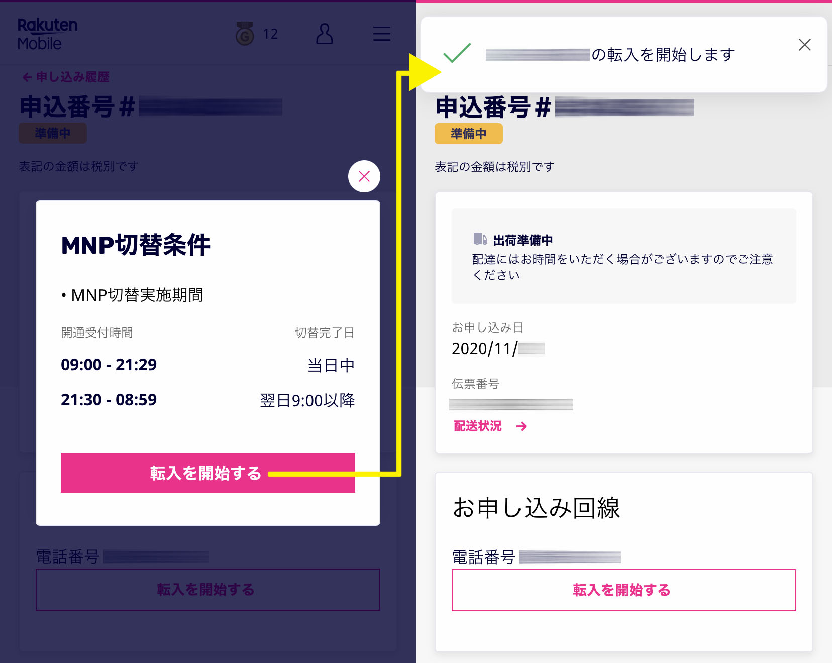 Rakuten UN-LIMIT V転入方法(c)Megumi Mitani