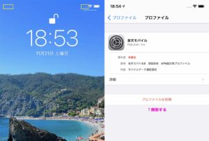 Rakuten UN-LIMIT V iPhone設定方法(c)Megumi Mitani