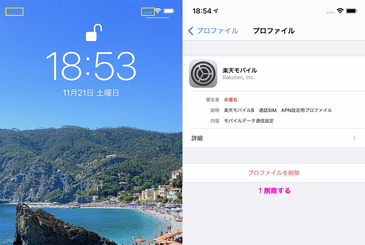 Rakuten UN-LIMIT V iPhone設定方法(c)Megumi Mitani