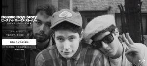 AppleTV+ Beastie Boys