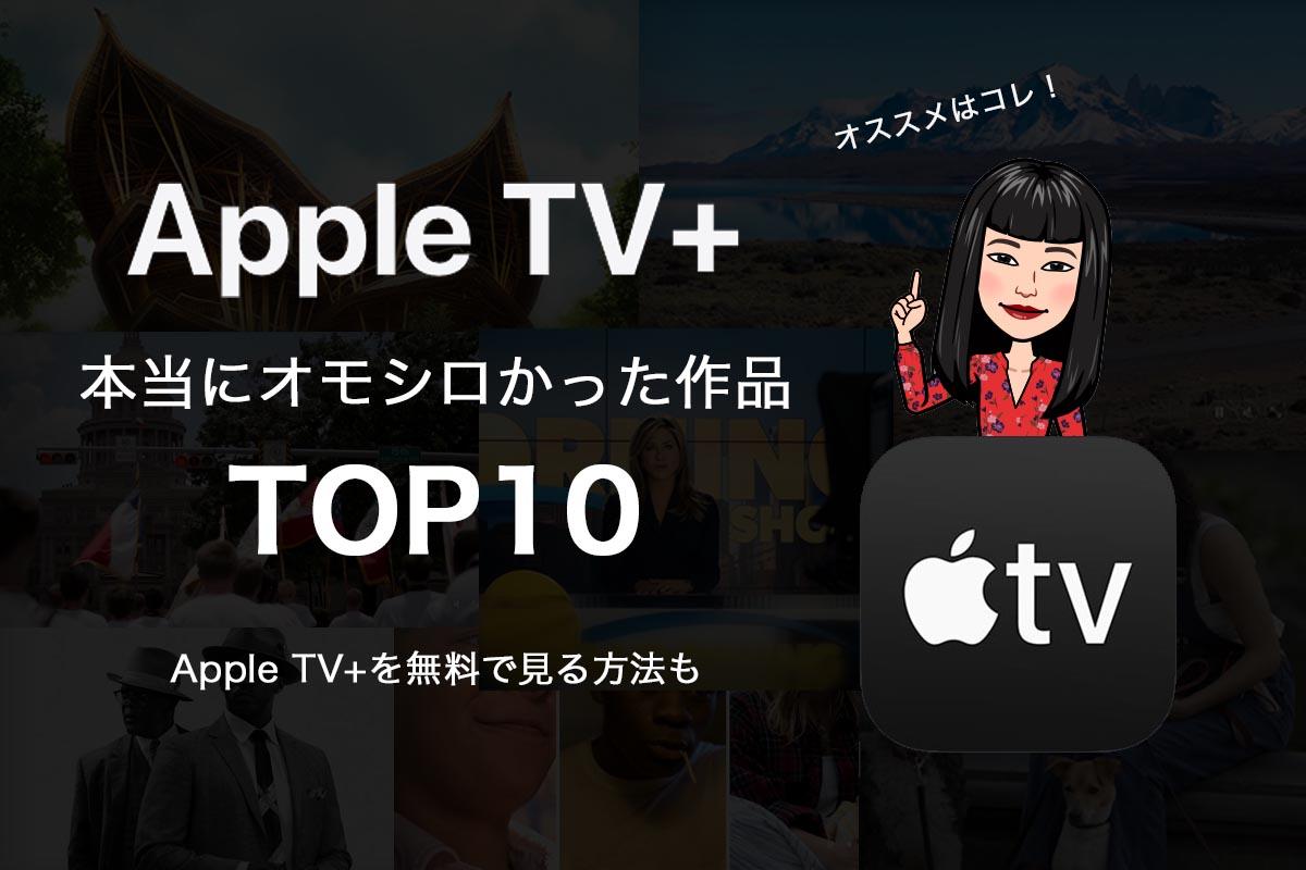AppleTV+面白かった作品