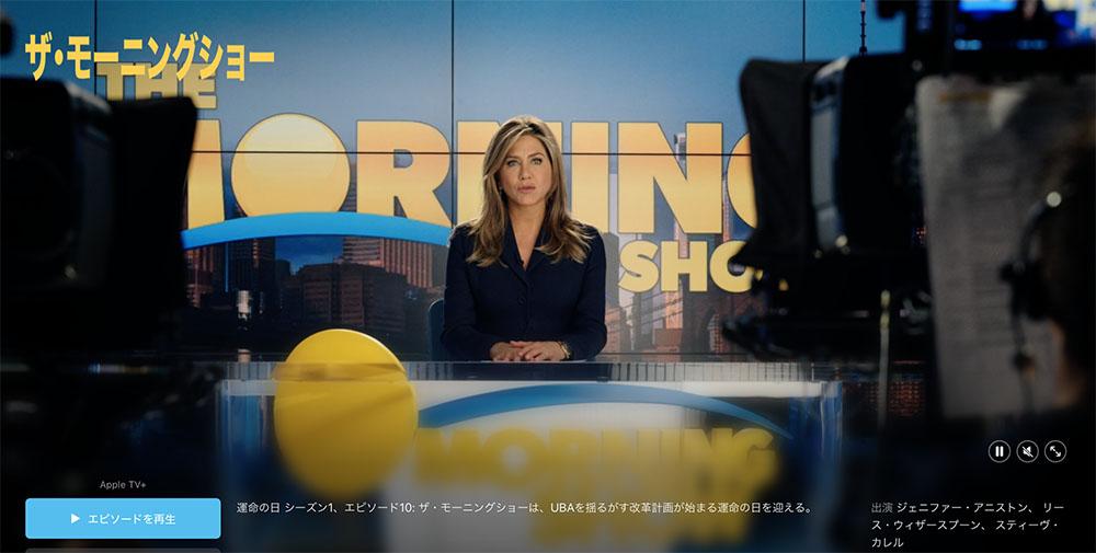 appleTV+ ザ・モーニングショー