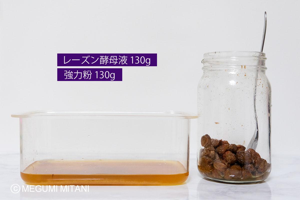 レーズン酵母元種材料(c)Megumi Mitani