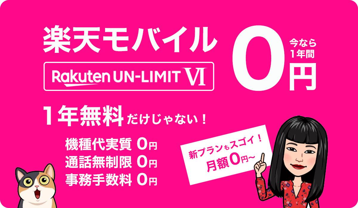 楽天モバイル0円(c)Megumi Mitani