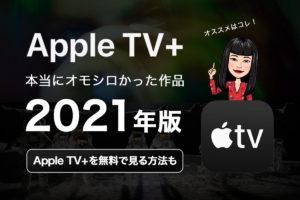 Apple TV+ 2021年版本当に面白かった作品