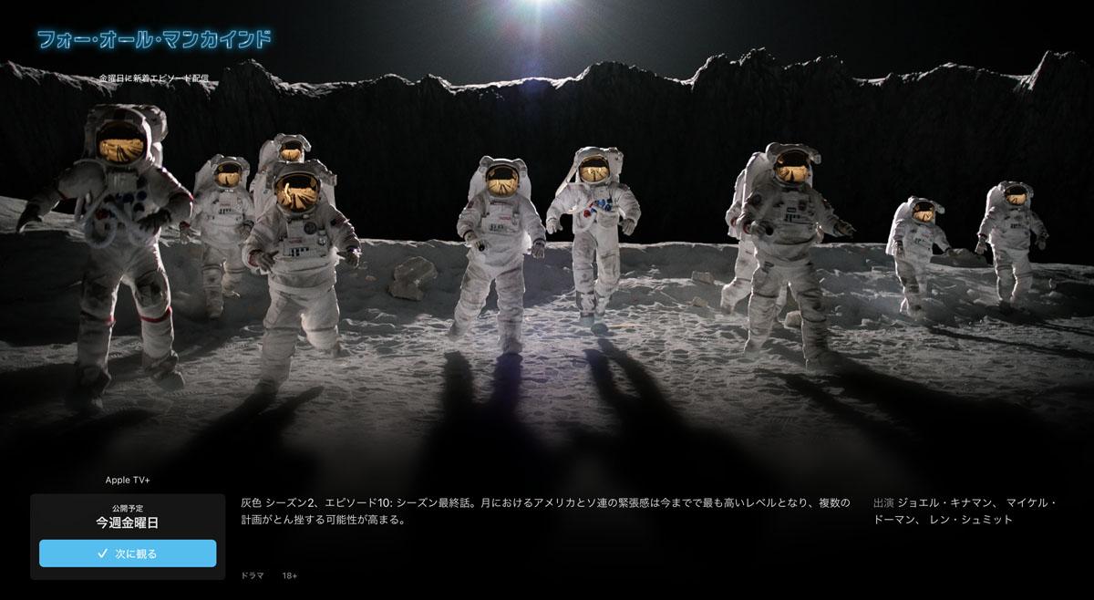 AppleTV+フォー・オール・マンカインド
