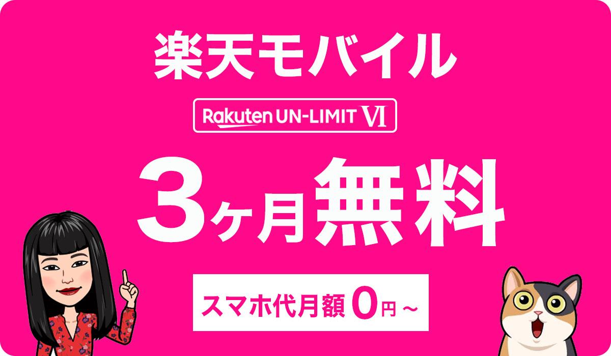 楽天モバイル3ヶ月無料キャンペーン