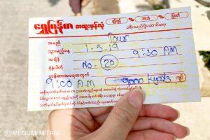 ミャンマー ミャワディーバス旅チケット(c)Megumi Mitani