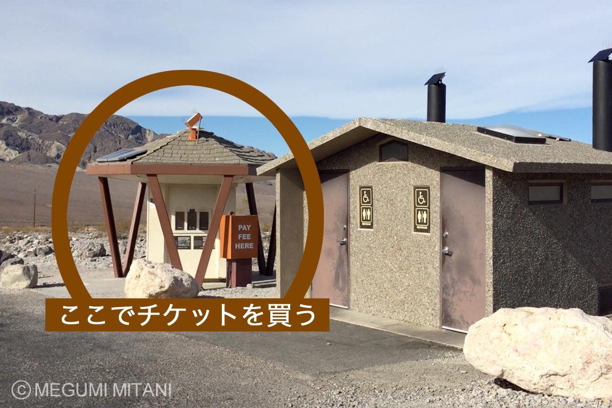 デスバレー国立公園 チケット売り場(c)Megumi Mitani