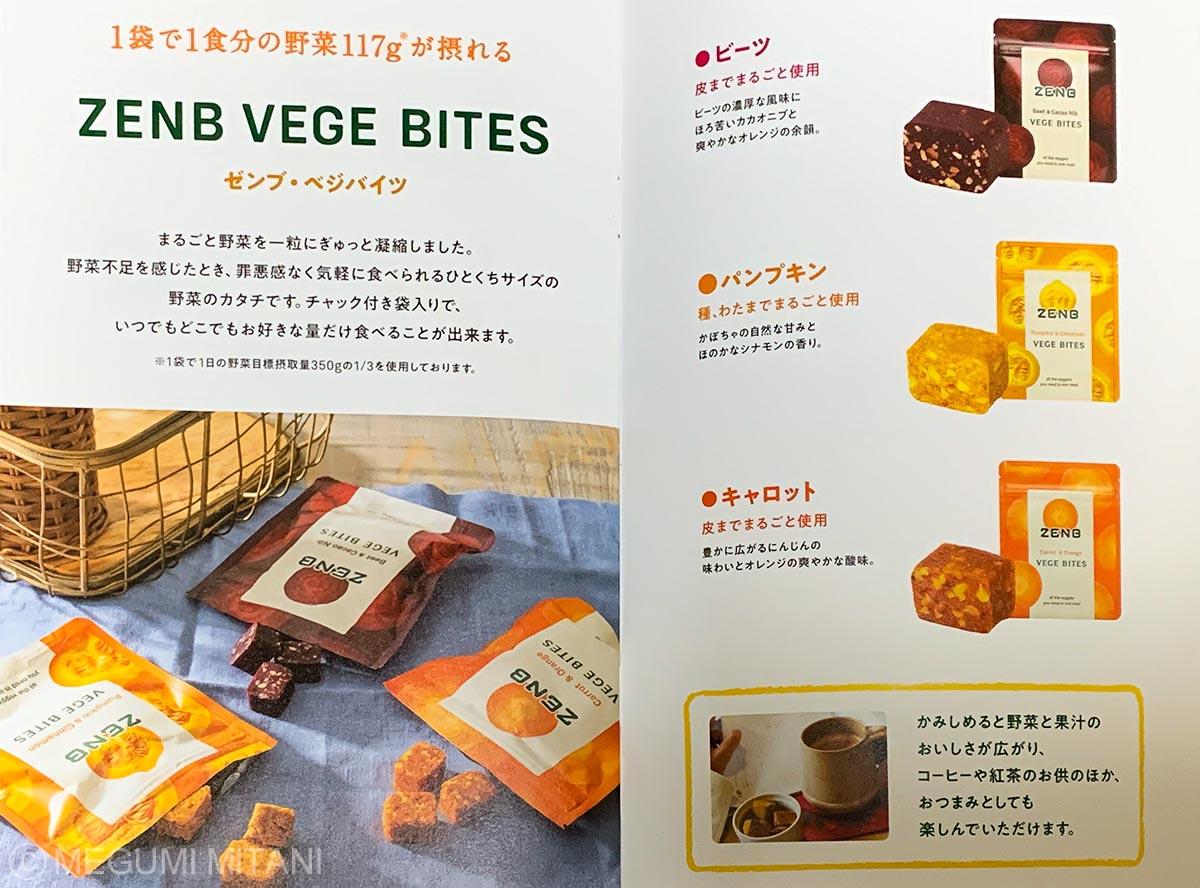 ZENB Noodle VEGE BITES(c)Megumi Mitani