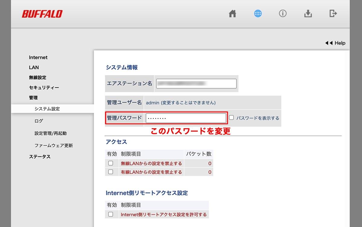バッファローWi-Fiセッティングadminパスワード変更