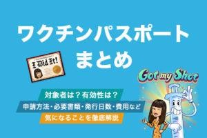 ワクチンパスポートまとめ(c)Megumi Mitani
