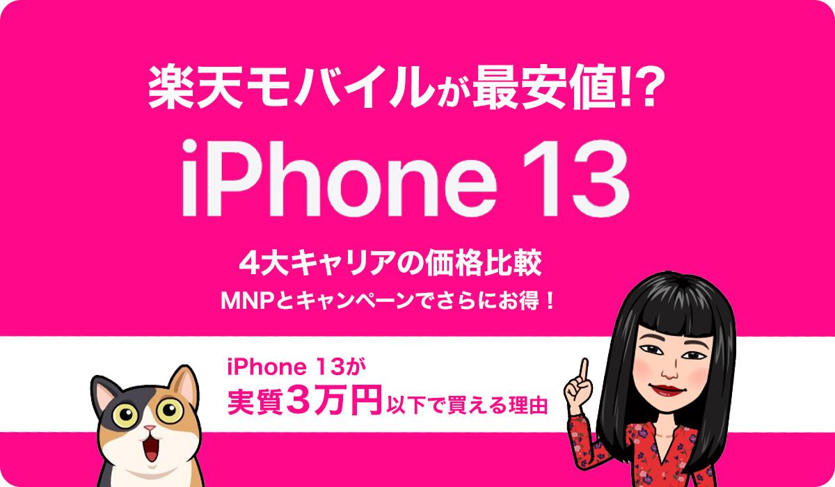 楽天モバイル iPhone3 最安値(c)Megumi Mitani